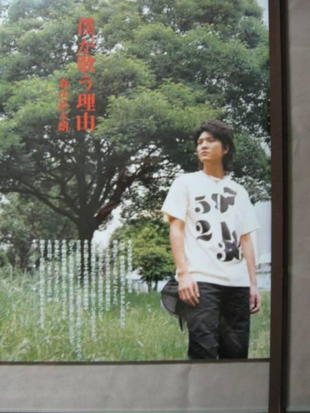 '03【僕が歌う理由】森山直太朗 ♯