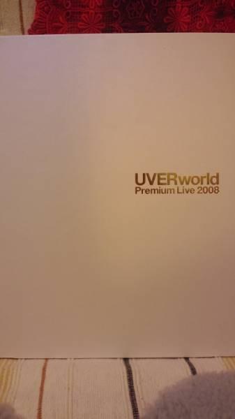 ■UVERworld(ウーバーワールド)2008年プレミアムライブパンフ