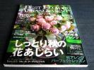 BEST FLOWER ARRANGEMENT47 秋の花あしらい