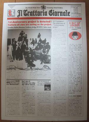 コーネリアス トラットリアジョルナーレTrattoria Gionale1995年