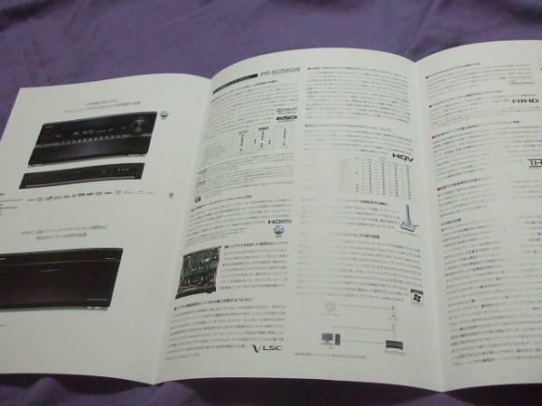 4002カタログ*オンキョー*PR-SC5508*2010.10発行P_画像2