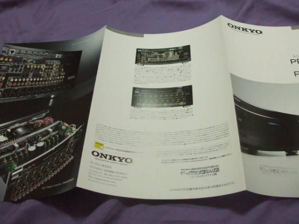 4002カタログ*オンキョー*PR-SC5508*2010.10発行P_画像3