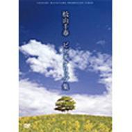 松山千春 ビデオクリップ集 コンサートグッズの画像