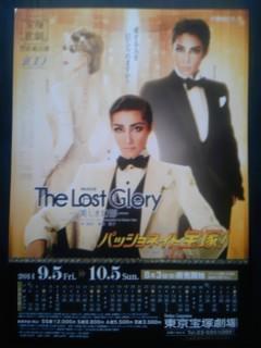 チラシ宝塚/星組「The Lost Glory/パッショネイト宝塚!」轟悠/柚希礼音/夢咲ねね/紅ゆずる/真風涼帆
