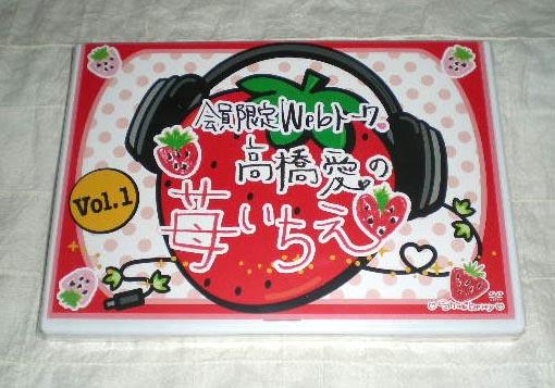 【即決】新品DVD「会員限定Webトーク 高橋愛の苺いちえ Vol.1」