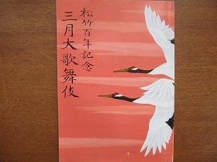 松竹百年 三月大歌舞伎パンフ1995.3●松本幸四郎 片岡愛之助
