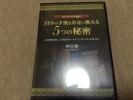 特典付き 本田健 DVD CD 自分の才能をお金に換える5つの秘密