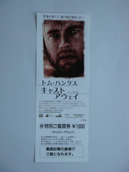 映画前売券 未使用 キャスト・アウェイ トム・ハンクス_画像1