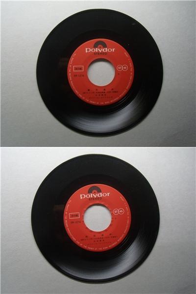 ◎☆妻恋道中 大木伸夫 1960年代 EPレコード さ井レコ4_画像3