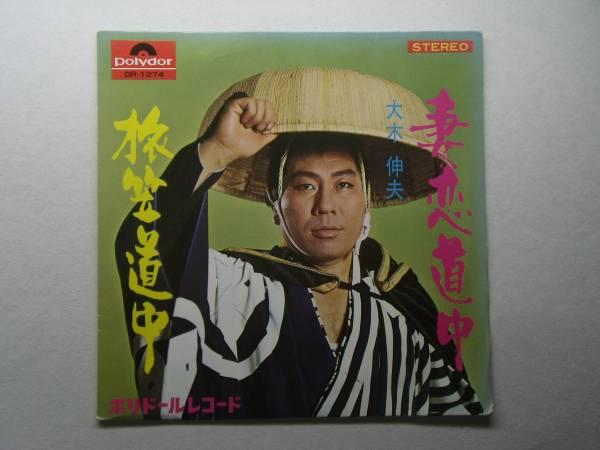 ◎☆妻恋道中 大木伸夫 1960年代 EPレコード さ井レコ4_画像1