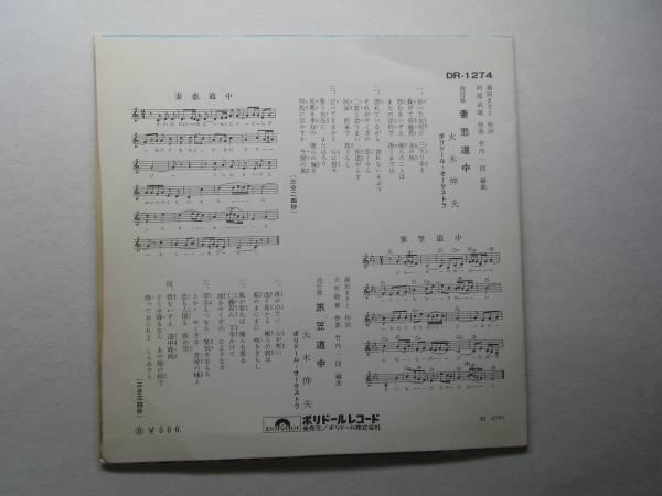 ◎☆妻恋道中 大木伸夫 1960年代 EPレコード さ井レコ4_画像2