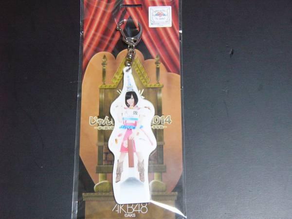 AKB48第5回じゃんけん大会衣装キーホルダーNMB48山本彩 ライブ・総選挙グッズの画像