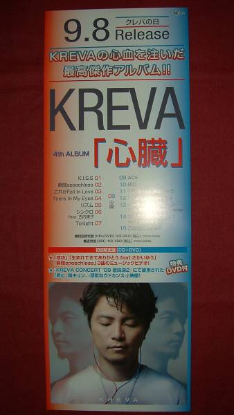 【ポスター3】 KREVAクレバ/「心臓」 非売品!筒代不要!