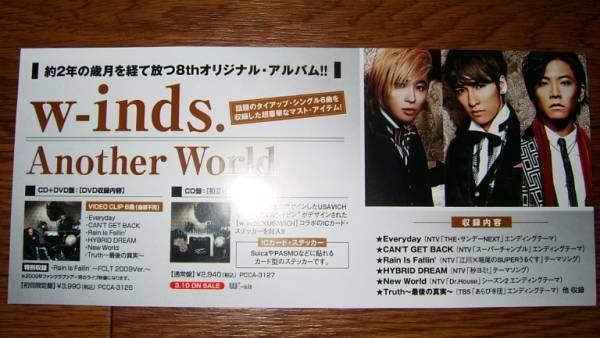 【ミニポスターF9】 w-inds./Another World 非売品!