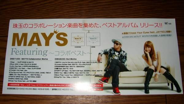 【ミニポスターF11】 MAY'S/Featuring~コラボベスト~ 非売品