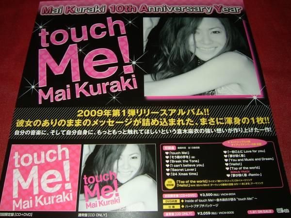 【ポスターHB】 倉木麻衣/touch Me! 非売品!筒代不要!