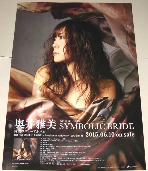 /DP22 ポスター 奥井雅美 SYMBOLIC BRIDE 小ダメージあり
