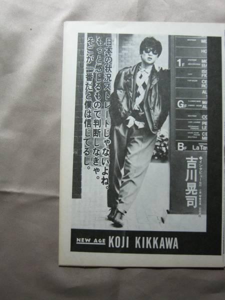'85【もっと感じるもので判断しなきゃ】 吉川晃司 ♯_画像1