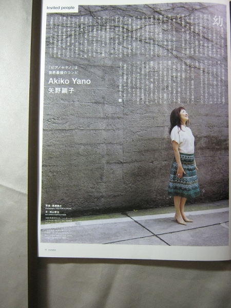 '03【ピアノ+ヤノは世界最強のコンビ】矢野顕子 ♯