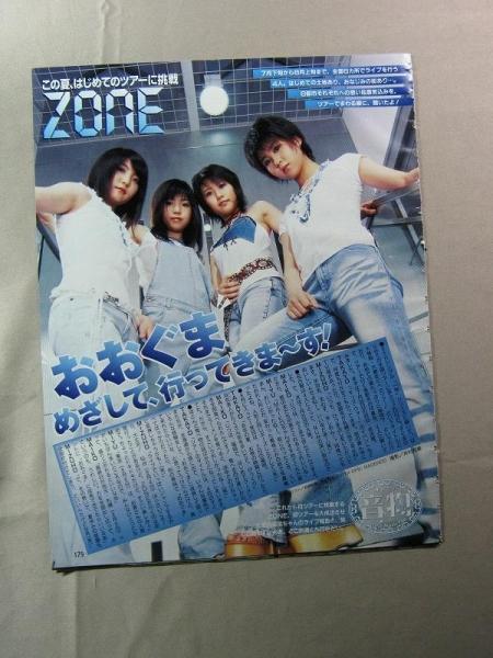 '02【初めてのツアーに】zone ♯
