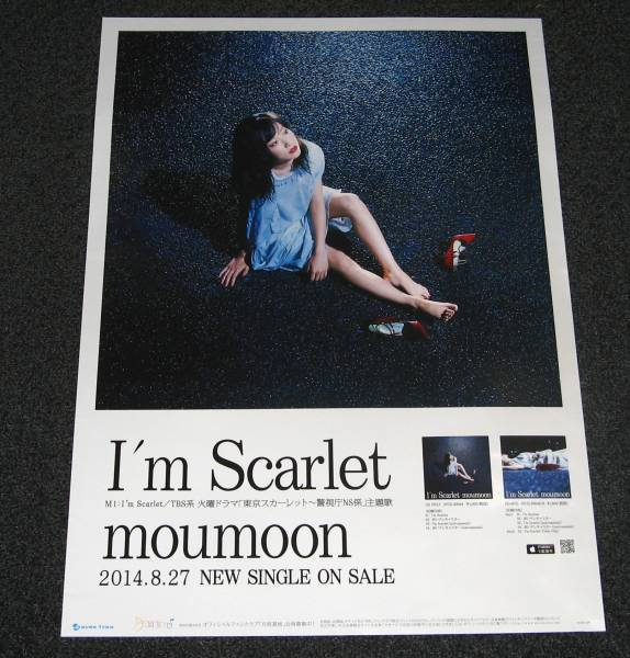 moumoon [I'm Scarlet] 告知ポスター
