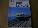 J/鉄道ピクトリアル1976年11月臨時増刊号 山陽電気鉄道・神戸電鉄