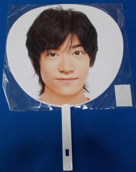 中島裕翔 Hey!Say !JUMP SUMMARY 2008うちわ