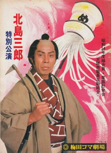 北島三郎「花の喧嘩纏」'79公演パンフレット