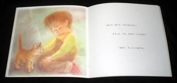 月刊絵本「まことマリアさま だっこ・だっこ」つるみゆき