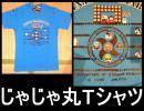 新品 忍者じゃじゃ丸くん ファミコン ドット絵 Tシャツ L