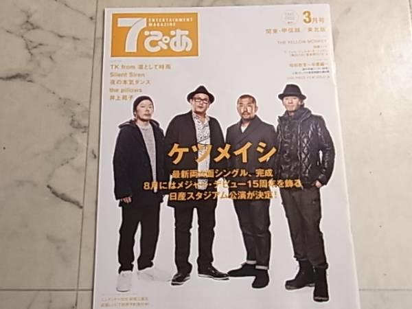 ケツメイシ表紙 7ぴあ フリーペーパー 平井堅 送料140円