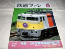 鉄道ファン461号19989-9:東海道新幹線0系、J九815系、東急300系