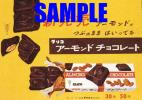 ■0792 昭和33年のレトロ広告 グリコアーモンドチョコレート