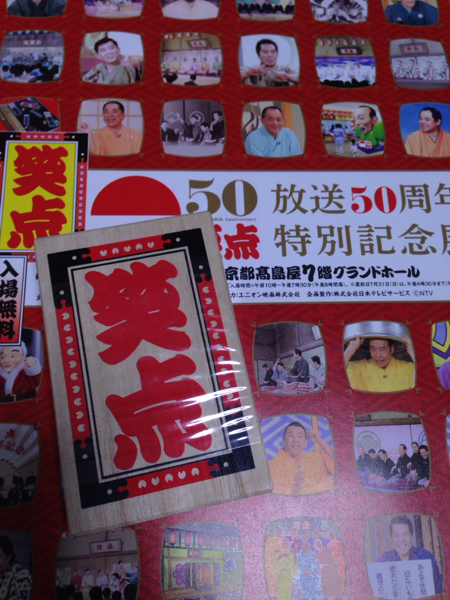 新品 笑点 50周年記念展 会場限定 日本橋 さるや 楊枝 円楽 歌丸
