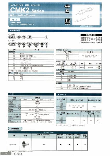 CKD エアーシリンダー CMK2-25-15*2本組 中古品 シリンダーK_画像5