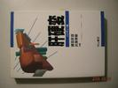 080806肝硬変 ハンディ-版 中山書店