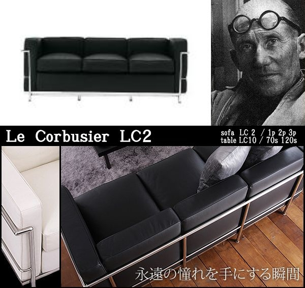 an18 送料無料■Le Corbusier/ル・コルビジェ/3Pソファ/LC2/c.BK