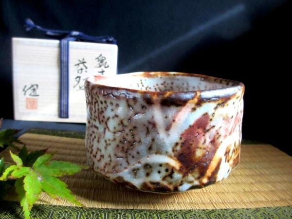 茶器 (抹茶碗・菓子鉢) ★源九郎窯・加藤健作/鼠志野茶碗(共箱)KA-1200