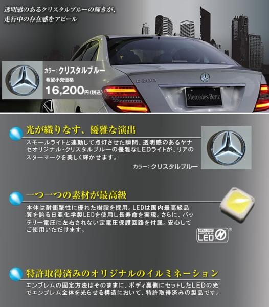 【M's】W211 W212 W218 W219/リア ベンツマーク LEDエンブレム_画像3