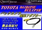 rK1★リバース連動★トヨタ用市販バックカメラ取付けアダプター/