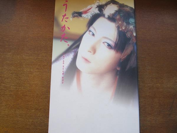 ツアーパンフレット「及川光博/うたかた 平成15年 及川光博 独演会/UTAKATA SHOW TOUR 2003 MITSUHIRO OIKAWA」