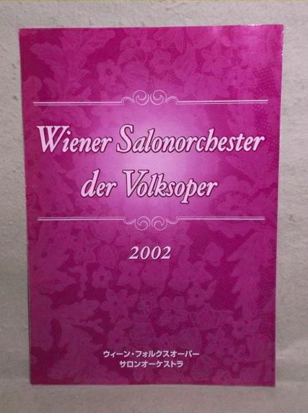 A-2【パンフ】ウィーン・フォルクスオーパー サロンオーケストラ 2002