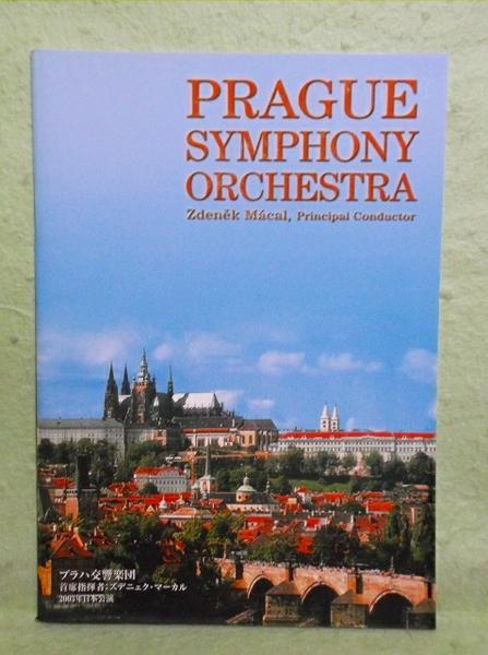 A-2【パンフ】プラハ交響楽団 2003