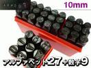 C★即決 打刻印36本組(数字+アルファベット)10mm 刻