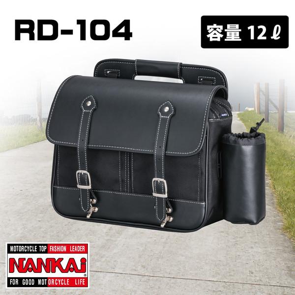 配送無料 新品 NANKAI RD-104 ナンカイ サイドバッグ 南海部品 シングル 12L