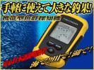 使ってわかる釣果の違い! 超音波式魚群探知機100M 日本語取説 ポータブル ソナー 超音波 フィッシュファインダー ワカサギ釣り等に最適!
