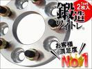 アルファード◆ワイトレスペーサー20mm PCD114.3 5穴 P1.5 2B