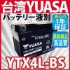 台湾YUASA YTX4L-BS 互換YT4L-BS FT4L-BS GT4L-BS KT4L-BS 保証付 送料無料