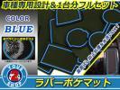 アルファード 30系 ハイグレードコンソールボックス車専用 ドアポケット 収納ケース ラバーマット ゴムマット ポケットマット 23P ブルー