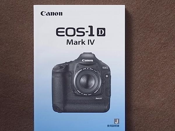CANON キヤノン EOS-1D Mark Ⅳ の取扱説明書(新品)